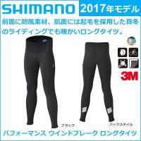shimano(シマノ) パフォーマンス ウインドブレーク ロングタイツ 2016年モデル 秋冬 自...