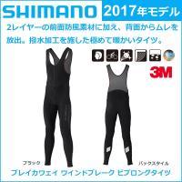shimano(シマノ) ブレーカウェイ ウインドブレーク ビブロングタイツ 2016年モデル 秋冬...