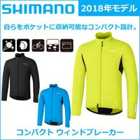 shimano(シマノ)  コンパクト ウィンドブレーカー 2017年モデル 春夏  自転車 ウイン...