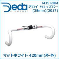 DEDA(デダ) M35 RHM アロイ ドロップバー(35mm)(2017) マットホワイト 42...