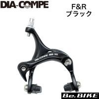 DIA-COMPE(ダイアコンペ) BRS101 ブラック 前後セット 自転車 ブレーキ