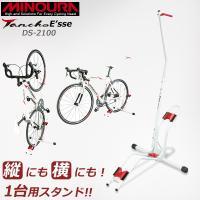 送料無料 ミノウラ DS-2100 Esse 自転車 スタンド バイクスタンド 縦置き 横置き  製...