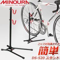 ミノウラ DS-520 フックスタンド【自転車スタンド】・フレームのリア三角を横からフックに掛ける自...