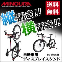 【送料無料】自転車 スタンド DS-800AKI 【ブラック】 (ミノウラ DS-2100 アキコー...