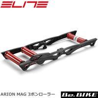 ELITE(エリート) ARION MAG(アリオン マグ) 3本ローラー 3段階負荷調整 自転車 ...