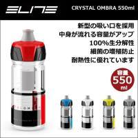 ELITE(エリート) CRYSTAL OMBRA 550ml 自転車 ボトル bebike  新型...