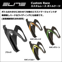 ELITE(エリート) Custom Race Skin カスタムレース スキン ボトルゲージ ソフトタッチの表面仕上げ