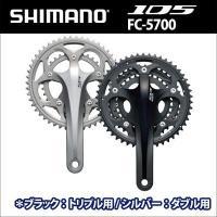 FC-5700 【ブラック】 シマノshimano  105 クランクセット ダブル用  FC-57...