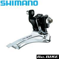 シマノ FD-5700-F(直付) shimano 105 フロントディレイラー 5700シリーズ