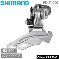 shimano(シマノ) FD-T4000 | ALIVIO フロントディレイラー ダウンスイング/デュアルプル 63-66° 3×9SPEED
