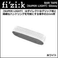 fi'zi:k(フィジーク) Bar Tape (スーパーライト) グロッシー(2mm厚) グロッシ...