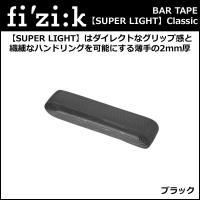 fi'zi:k(フィジーク) Bar Tape (スーパーライト) クラシック(2mm厚) ブラック...