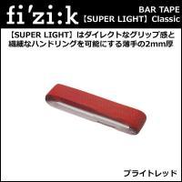 fi'zi:k(フィジーク) Bar Tape (スーパーライト) クラシック(2mm厚) ブライト...