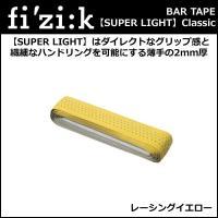 fi'zi:k(フィジーク) Bar Tape (スーパーライト) クラシック(2mm厚) レーシン...