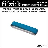 fi'zi:k(フィジーク) Bar Tape (スーパーライト) クラシック(2mm厚) sidブ...