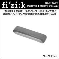 fi'zi:k(フィジーク) Bar Tape (スーパーライト) クラシック(2mm厚) ダークグ...