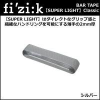 fi'zi:k(フィジーク) Bar Tape (スーパーライト) クラシック(2mm厚) シルバー...