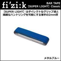fi'zi:k(フィジーク) Bar Tape (スーパーライト) クラシック(2mm厚) メタルブ...