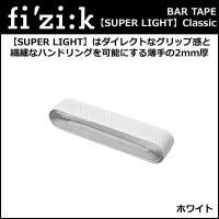fi'zi:k(フィジーク) Bar Tape (スーパーライト) クラシック(2mm厚) ホワイト...