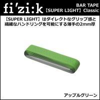 fi'zi:k(フィジーク) Bar Tape (スーパーライト) クラシック(2mm厚) アップル...