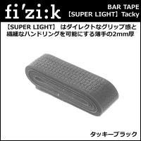 fi'zi:k(フィジーク) Bar Tape (スーパーライト) タッキー(2mm厚) タッキーブ...