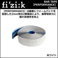 fi'zi:k(フィジーク) Bar Tape (パフォーマンス) クラシック(3mm厚) ホワイト...