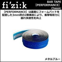 fi'zi:k(フィジーク) Bar Tape (パフォーマンス) クラシック(3mm厚) メタルブ...