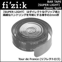 fi'zi:k(フィジーク) Bar Tape (スーパーライト) クラシックスプリット(2mm) ...