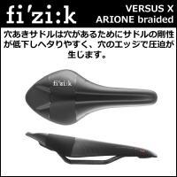 fi'zi:k(フィジーク) VERSUS X ARIONE カーボンレール(16/17 ブラック/...