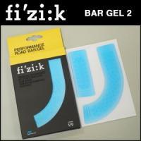 fizi:k(フィジーク) BAR GEL 2 バーゲル2【自転車】【ロード】【マウンテン】  【B...