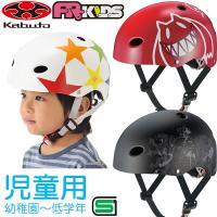 OGK FR-キッズ ヘルメット サイズ:50-54cm 幼稚園・年中〜小学生・低学年くらい 子供用...