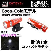 UNO COCA-COLA  ■LED:1個  ■カンデラ:約400cd ■電源:単3乾電池×1本 ...