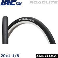 IRC ロードライト 20×1-1/8 ブラック 自転車 タイヤ  サイドをオープンにすることで、2...