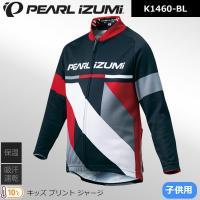 パールイズミ PEARLIZUMI K1460-BL キッズプリントジャージ 子供用 2017年モデ...