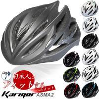 シマノ カーマー(KARMOR)ASMA2 アスマ2 自転車 ヘルメット アジアンフィット JCF公...