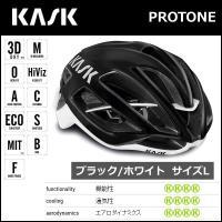KASK(カスク) PROTONE ブラック/ホワイト L 自転車 ヘルメット  protoneは2...
