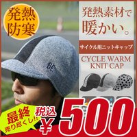 BE. サイクルウォームニットキャップ BEA091G bebike 帽子 【消臭 抗菌】 【吸汗速...