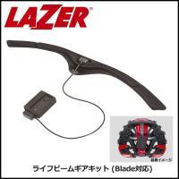 LAZER (レイザー) ライフビームギアキット (Blade対応) オプションパーツ  ライフビー...