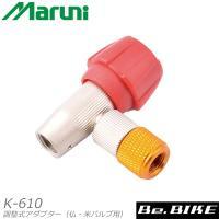 K−610  内容 調整式アダプター 1個  プロ仕様で安心安全。エアーボンベのエアー調整が可能にな...