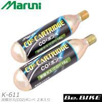 K-611 内容 CO2ボンベ 16g(2本入り)  数秒でタイヤ(チューブ)にエアを入れられます。...