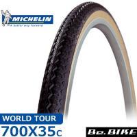 Michelin(ミシュラン) WORLD TOUR 700X35C 自転車 タイヤ  ツーリングタ...