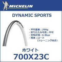 Michelin(ミシュラン) DYNAMIC SPORTS ホワイト 700X23C 自転車 タイ...