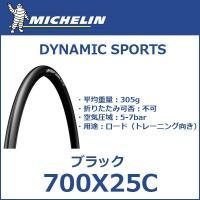 Michelin(ミシュラン) DYNAMIC SPORTS ブラック 700X25C 自転車 タイ...