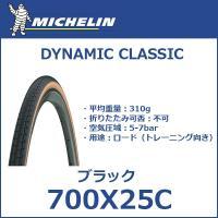Michelin(ミシュラン) DYNAMIC CLASSIC ブラック 700X25C 自転車 タ...