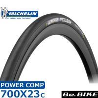 Michelin(ミシュラン) POWER COMP ブラック 700X23C 自転車 タイヤ  ・...