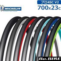 シュラン プロ4 SC 700×23C クリンチャー 自転車 タイヤ ロードバイク タイヤ|仕様:カ...