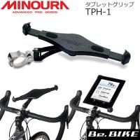ミノウラ TPH-1 タブレットグリップ タブレットホルダー 自転車 トレーニング MINOURA