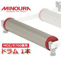 ミノウラ 3本ローラー用 ドラムセット チタンカラー 1本  対応モデル:モッズローラー・R700 ...