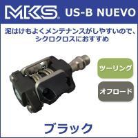 三ヶ島ペダル(MKS) US-B ヌーボ ビンディングペダル ブラック 自転車 ペダル  泥はけもよ...