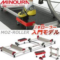 送料無料 ミノウラ モッズローラー MINOURA MOZ-Roller 3本ローラー台 負荷調整 ...